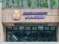 美国知名烘焙品牌安缇安入华,联手gaga鲜语推出中国首家旗舰店