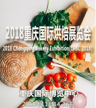 2018重庆国际食品饮料与餐饮产业博览会 暨2018重庆国际烘焙展览会 邀请函